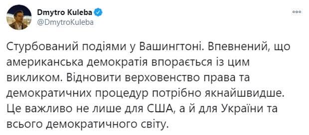 Украинский МИД обеспокоен происходящим в США