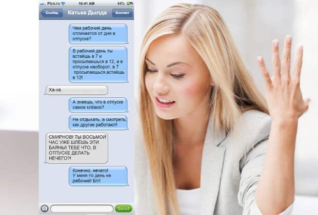 10 очень злободневных СМС о работе после отпуска