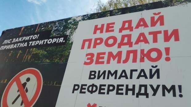 Киев разрешил продажу и вывоз украинской земли за рубеж
