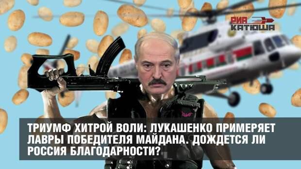 Триумф хитрой воли: Лукашенко примеряет лавры победителя майдана. Дождется ли Россия благодарности?