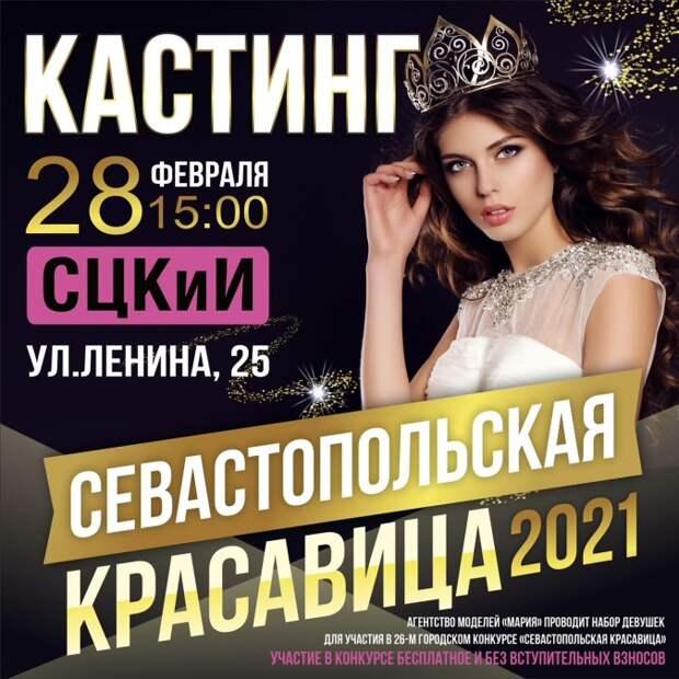 Севастопольских красоток приглашают на кастинг