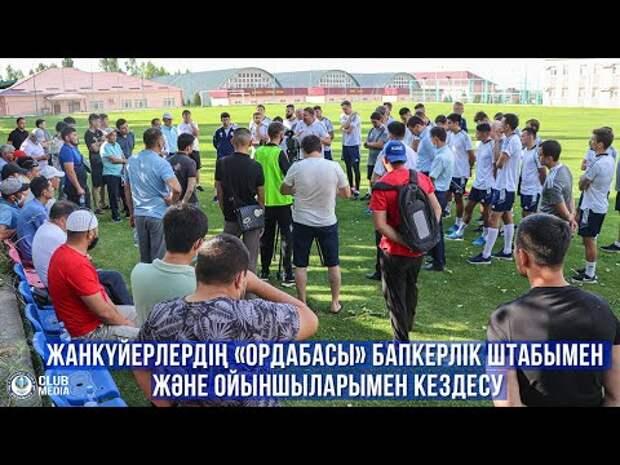 «Ордабасы» провел эмоциональную встречу с болельщиками