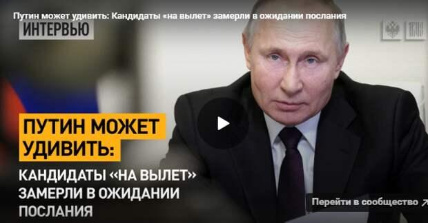 Пора возвращаться на Родину. Чего ждёт большинство русских людей от Послания президента Путина