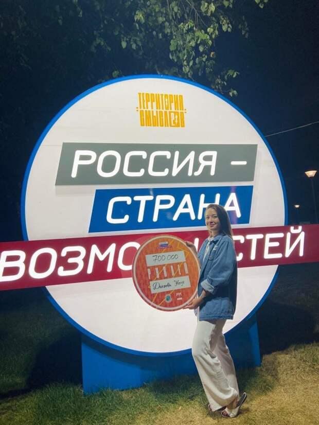 На молодежном форуме участница из Удмуртии получила 700 тысяч рублей на развитие своего проекта