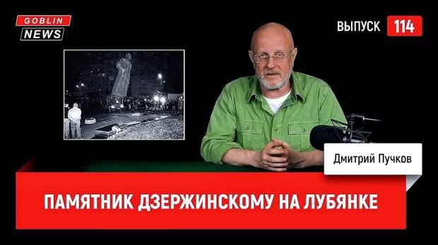 Дзержинский — это не проблема, это решение, выбирать между ним и Невским не надо: Дмитрий «Гоблин» Пучков