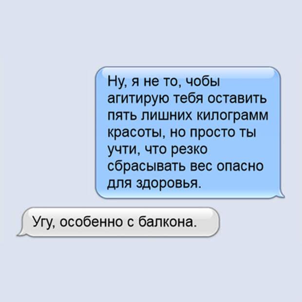 Худеть или не худеть? SMS-переписка двух подруг, которые пытаются перестать есть