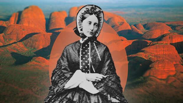 Почему гору в центре Австралии назвали именем дочери русского царя Николая I?