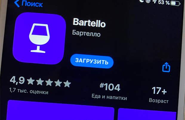 МТС собирается купить ресторанный сервис Bartello
