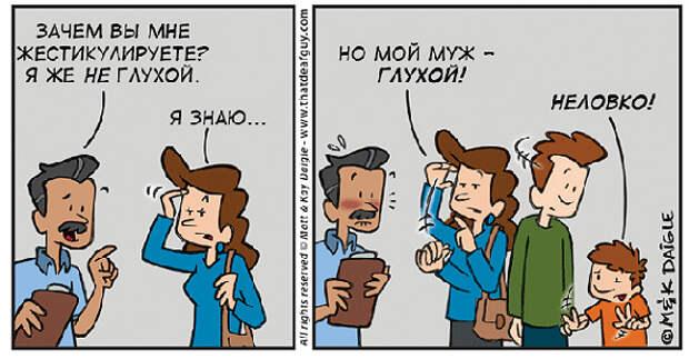 Комиксы из жизни глухих. Сами расскажут о том, что ты стеснялась спрашивать