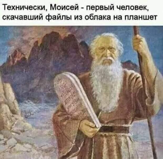 На изображении может находиться: один или несколько человек, текст «технически, моисей первый человек, скачавший файлы из облака на планшет»