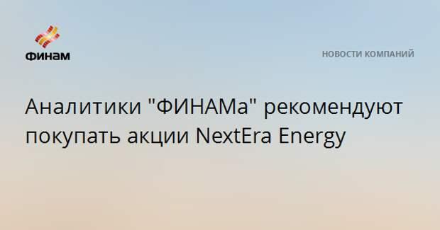 "Аналитики""ФИНАМа"" рекомендуют покупать акции NextEra Energy"