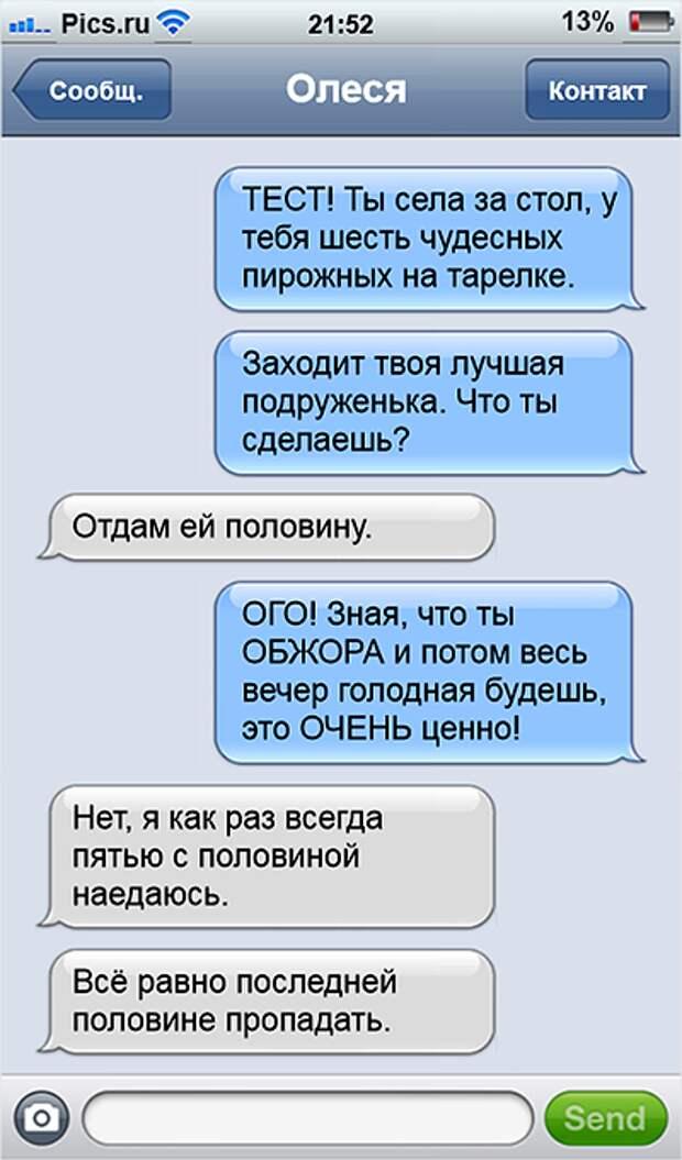 17 СМС лучших подружек на свете