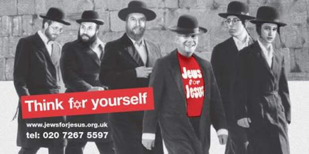 Евреи за Иисуса!
