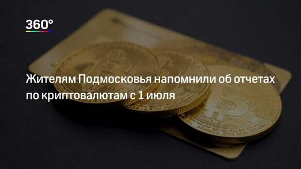 Жителям Подмосковья напомнили об отчетах по криптовалютам с 1 июля