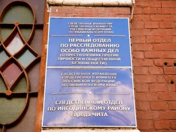 СК возбудил уголовное дело после смерти школьника на реке в Забайкалье