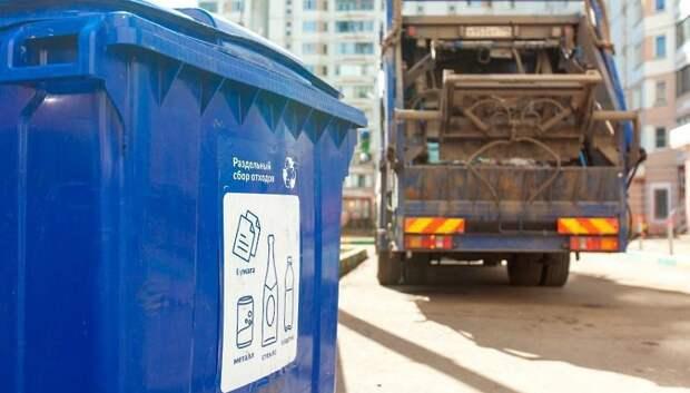 Жителям Подмосковья объяснили порядок вывоза мусора при самоизоляции
