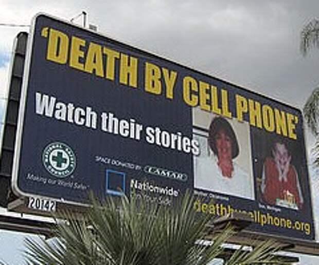 Убиты мобильным телефоном