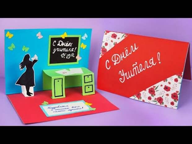 Открытка на День Учителя своими руками   Как сделать подарок учителю из...