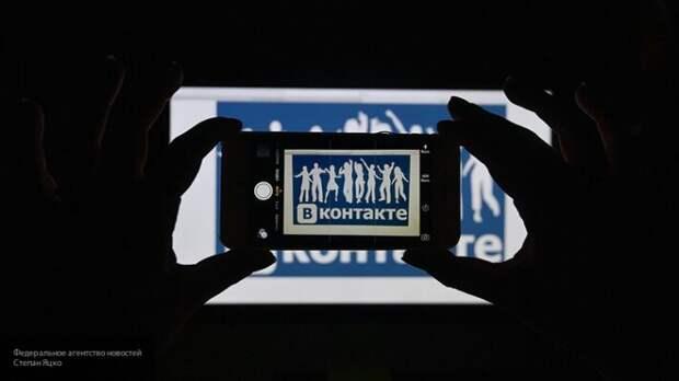 Украина поставит на спецучет пользователей российской соцсети «ВКонтакте»
