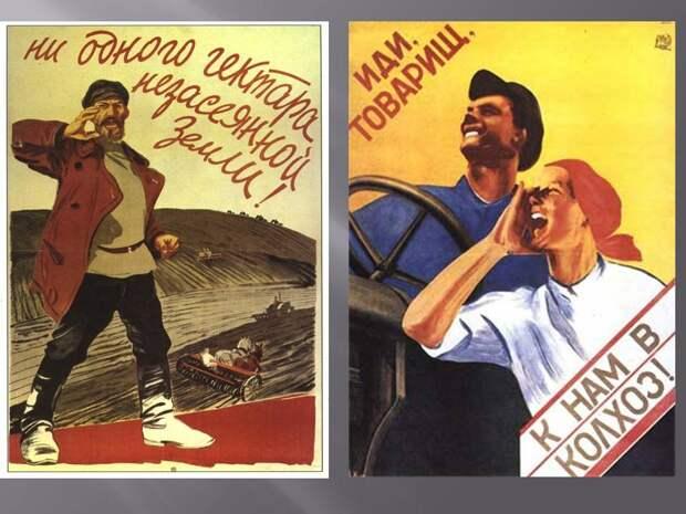 Коллективизация при Сталине