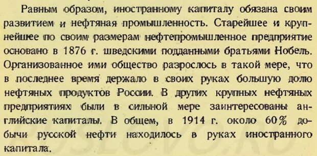 """О """"незаконности"""" Советской власти или как большевики """"свергли"""" царя."""