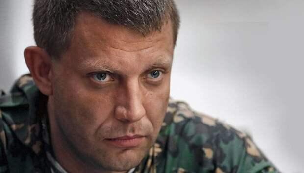 Киеву нужен живой Захарченко