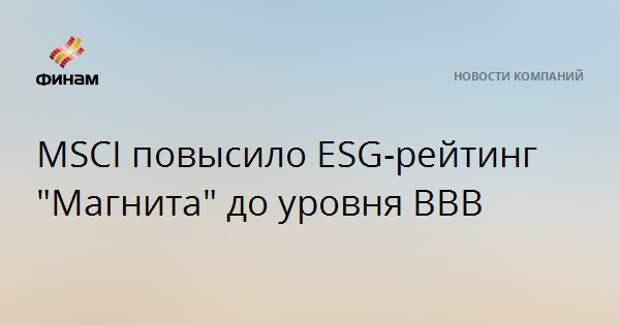 "MSCI повысило ESG-рейтинг ""Магнита"" до уровня BBB"