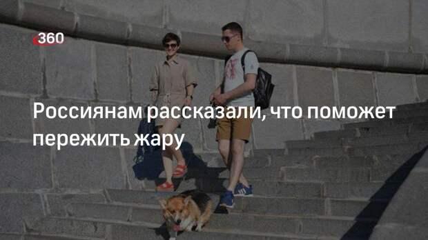 Россиянам рассказали, что поможет пережить жару