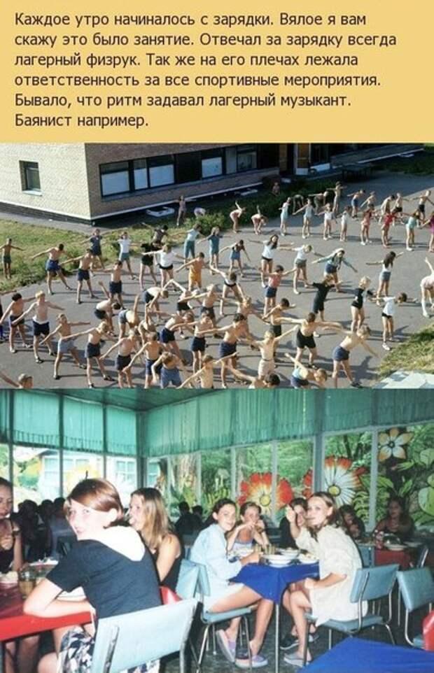 В преддверие 90-ых: Детские летние лагеря.