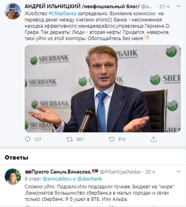 """""""Обогащайтесь без меня"""": Герман Греф получил отповедь от советника Шойгу"""