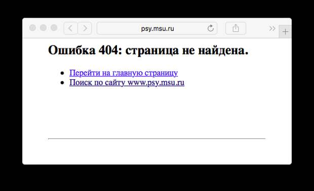 На сайте психфака МГУ нашли болтливую 404-ю страницу