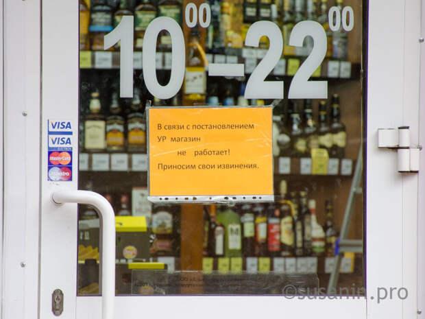 Продажу алкоголя запретят в Удмуртии 29 и 30 мая