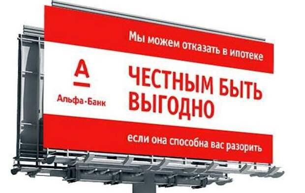 Альфа-банк: Честным быть выгодно