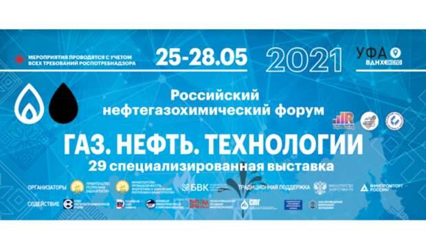 На«Газ. Нефть. Технологии-2021» вУфе соберутся ведущие компании отрасли России