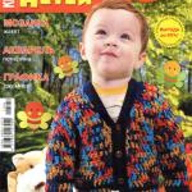 Вяжем для детей №4 2011 Крючок Спецвыпуск
