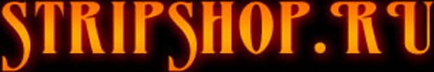 Интим-магазин Stripshop.ru рассылает эротические сюрпризы