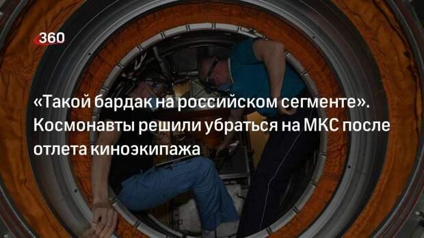 Космонавт Антон Шкаплеров рассказал о планах провести уборку на МКС после отлета киноэкипажа
