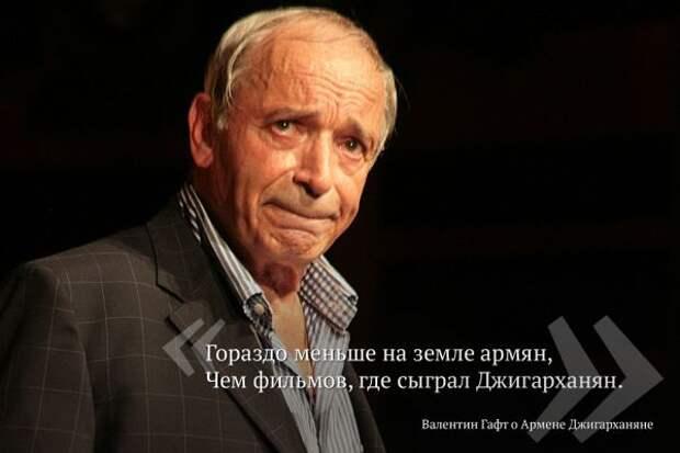 Десять ярких эпиграмм Валентина Гафта об известных актерах