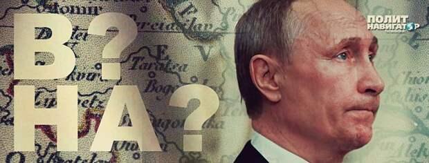 Путин во всех документах стал писать «на Украине»: Что это значит