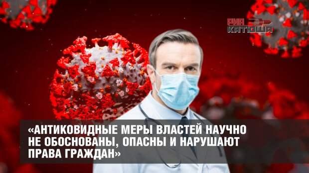 «Антиковидные меры властей научно не обоснованы, опасны и нарушают права граждан»: экспертное заключение «Лиги защитников пациентов» разрушает планы «партии коронавируса»