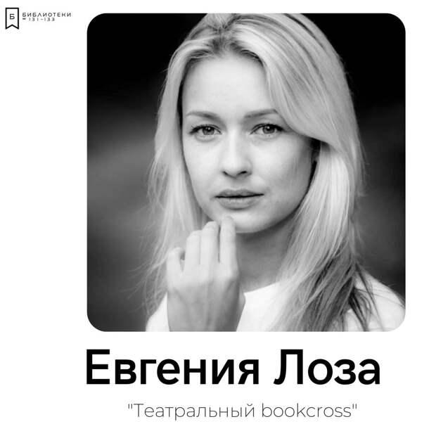 Актриса сериала «Марш Турецкого» встретится с поклонниками из Марьина