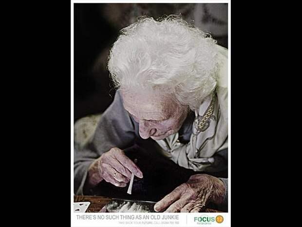 Старых наркоманов не бывает