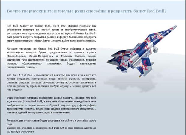 Puma и Red Bull призывают потребителей к «брендированному» творчеству