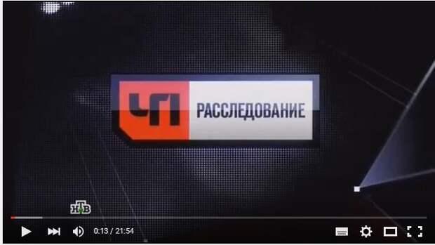 ЧП расследование НТВ: Информационная оккупация России.