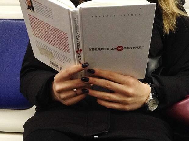 Да, действительно нам всем нужно владеть данной техникой книги, метро, чтение
