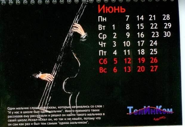 Календарь ТелИнКом-2010: Июнь