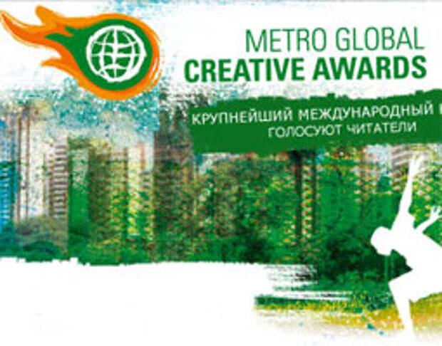 Metro Global Creative Awards 2007: на очереди – Барселона
