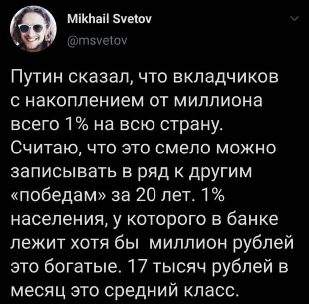 Песков против Путина и Грефа: власти запутались в налоге с банковских процентов
