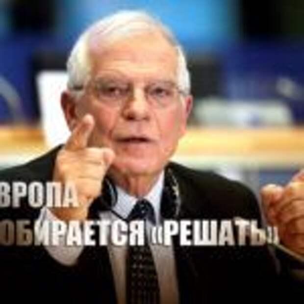 Боррель рассказал, что дальше будет делать ЕС в отношении России