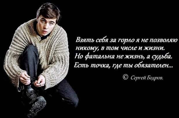 Топ-8 цитат Сергея Бодрова